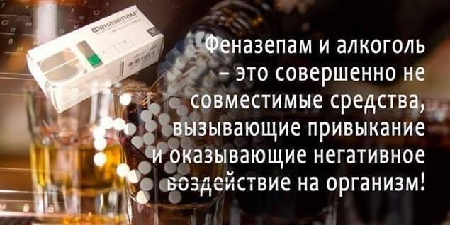 Снотворное и алкоголь: виды препаратов, смертельная доза, отзывы врачей