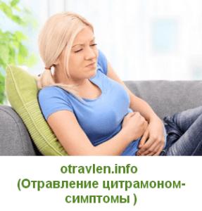 Причины и признаки передозировки цинтрамоном