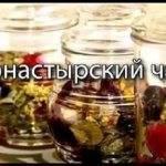 Монастырский чай от паразитов: отзывы врачей, состав, правда или развод