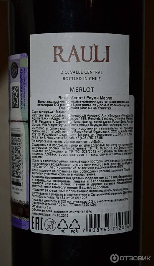 Мерло: красное сухое вино - что это такое merlot