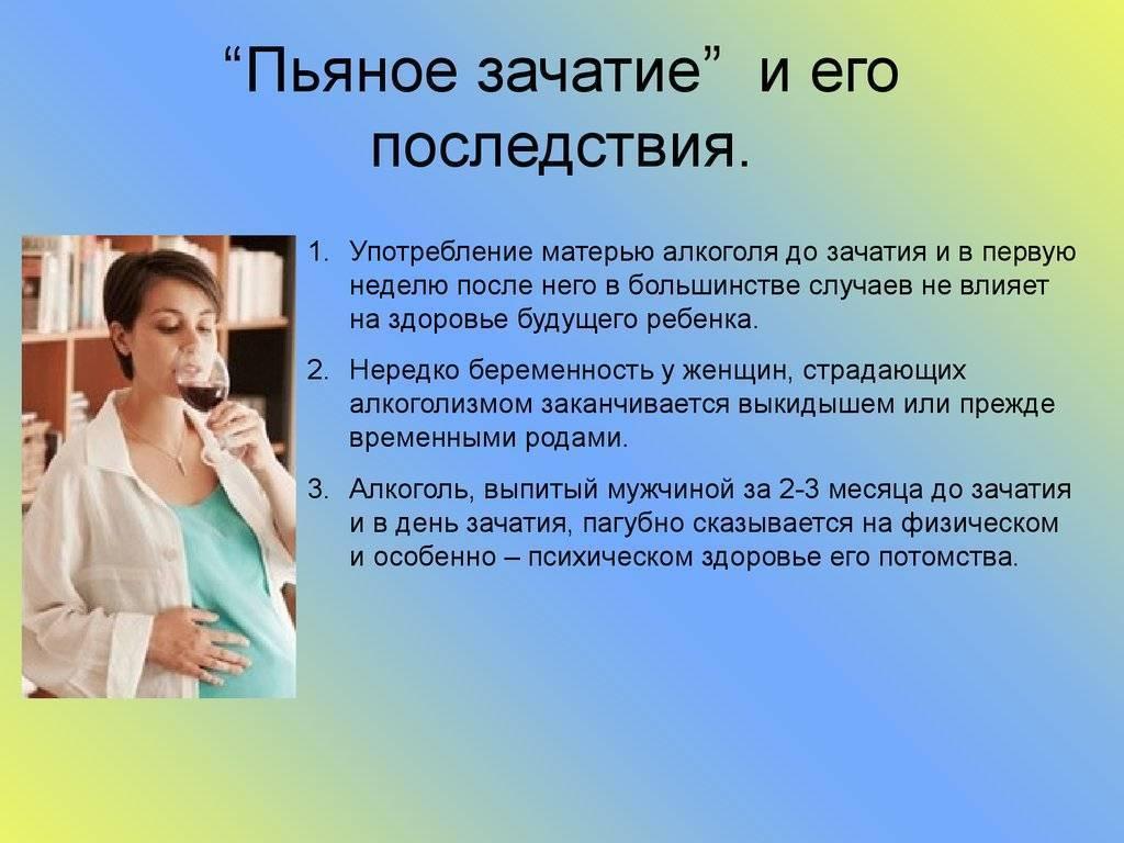 Что влияет на зачатие ребенка? вероятность забеременеть: 7 'нельзя'. зачатие ребенка