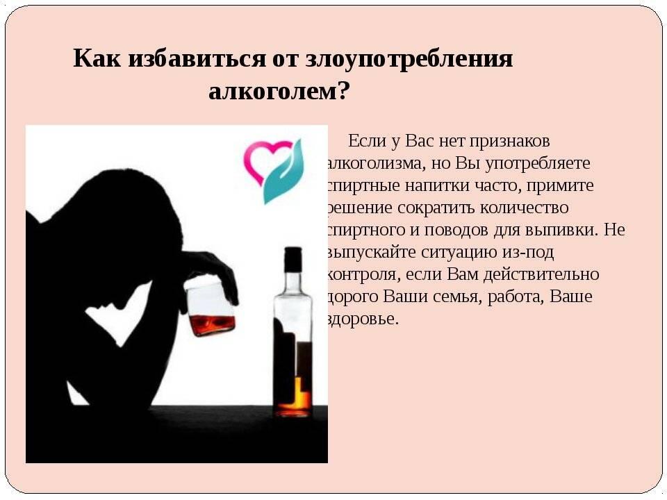 Как отучить мужа пить алкоголь без его ведома