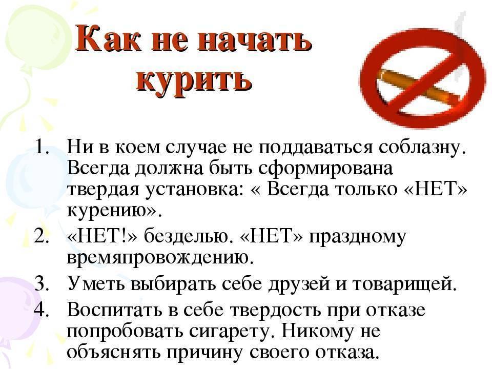 Как избавиться от курения и алкоголя: традиционные и народные способы от зависимости