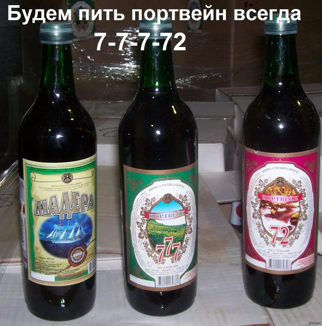 Как пить портвейн – традиции и неписаные правила - я узнаю...