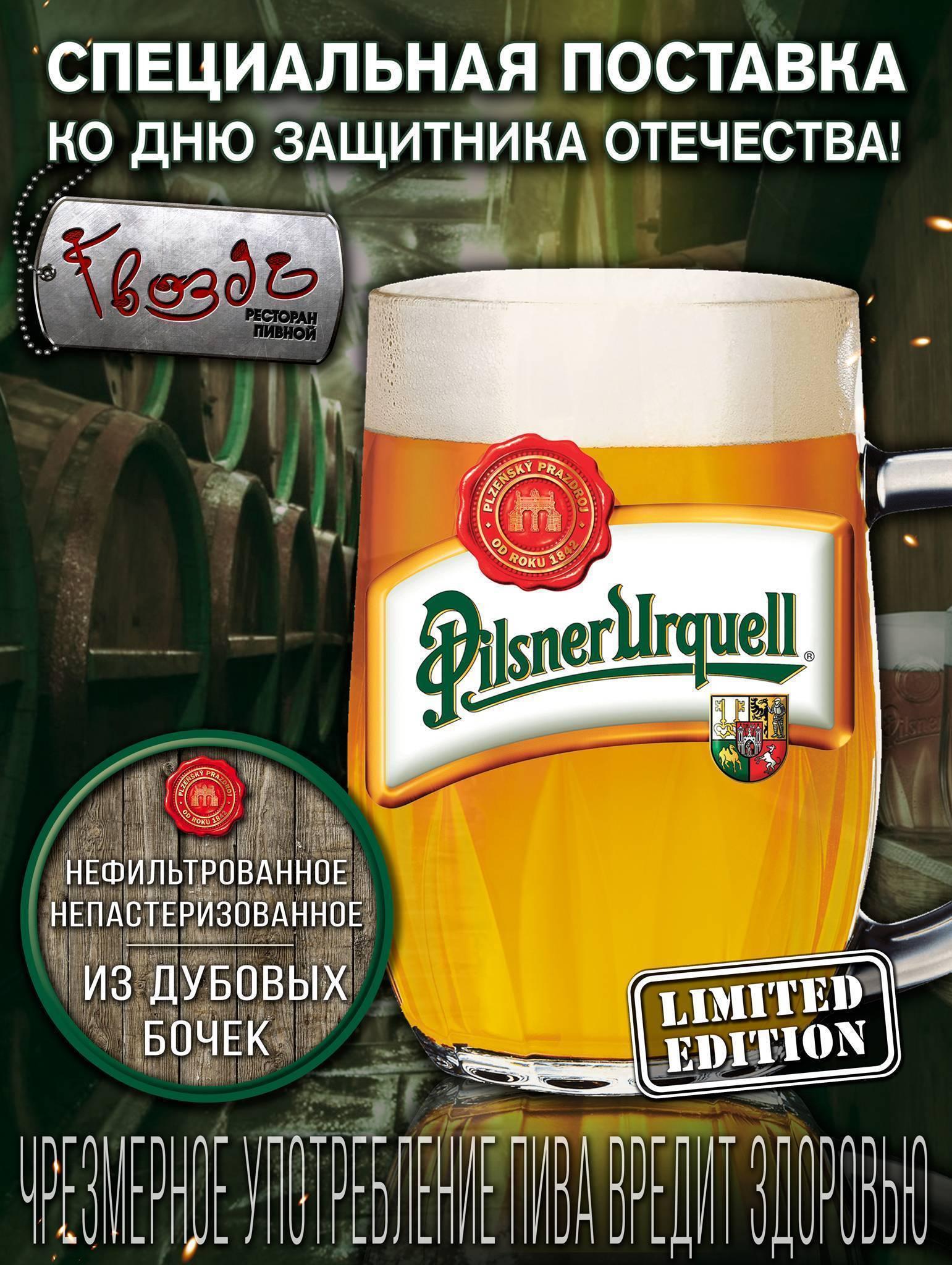 Пиво пильзнер (pilsner) – чешский дедушка всех лагеров