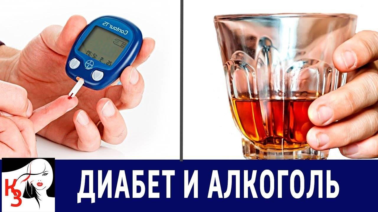 Алкоголь при диабете 2 типа, сколько и как можно выпить