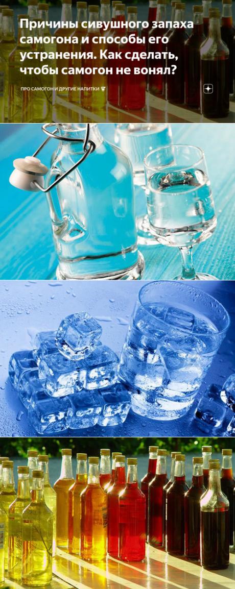 Методы устранения неприятного запаха и привкуса самогона дома