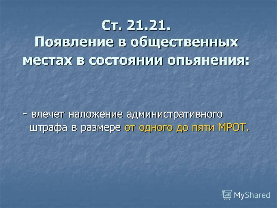 Административная ответственность при нарушении порядка в общественном месте - богуцкий владимир николаевич, 28 июня 2020