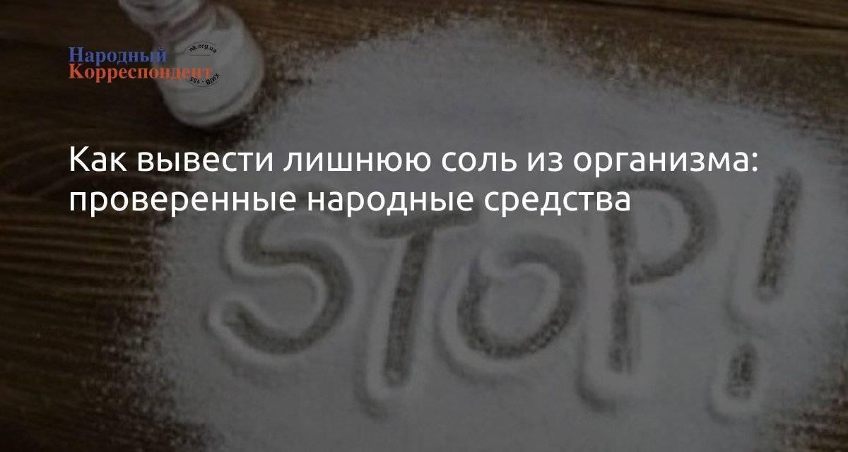 Обзор эффективных народных средств и аптечных препаратов для очистки почек от соли