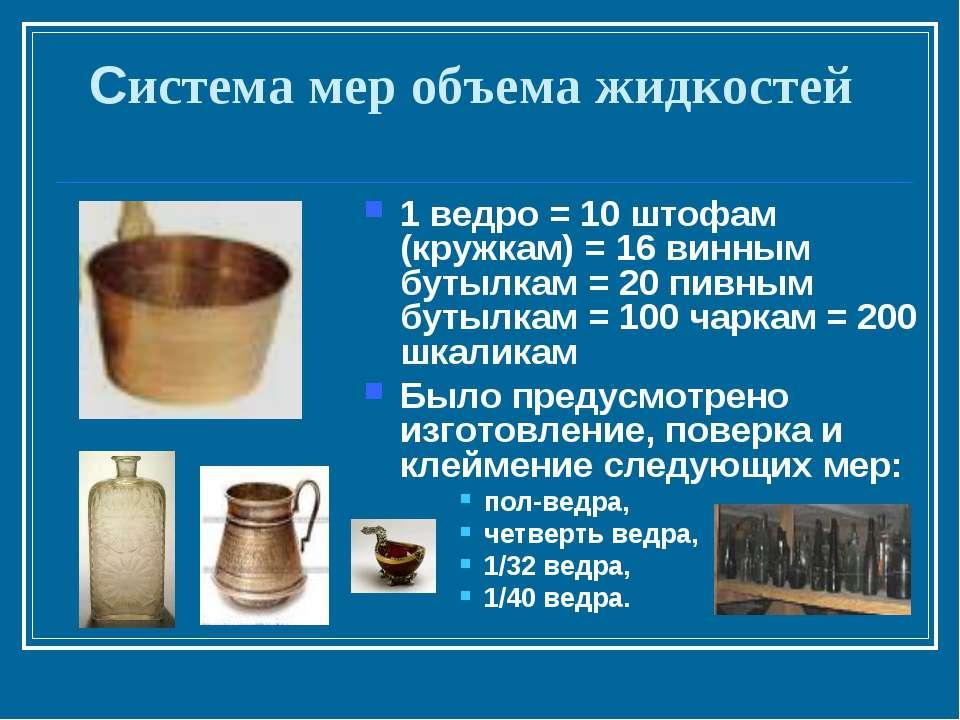 Перевод величин:    штоф (кружка) (старорусская мера жидкости)  → баррель (жидкости) (сша)