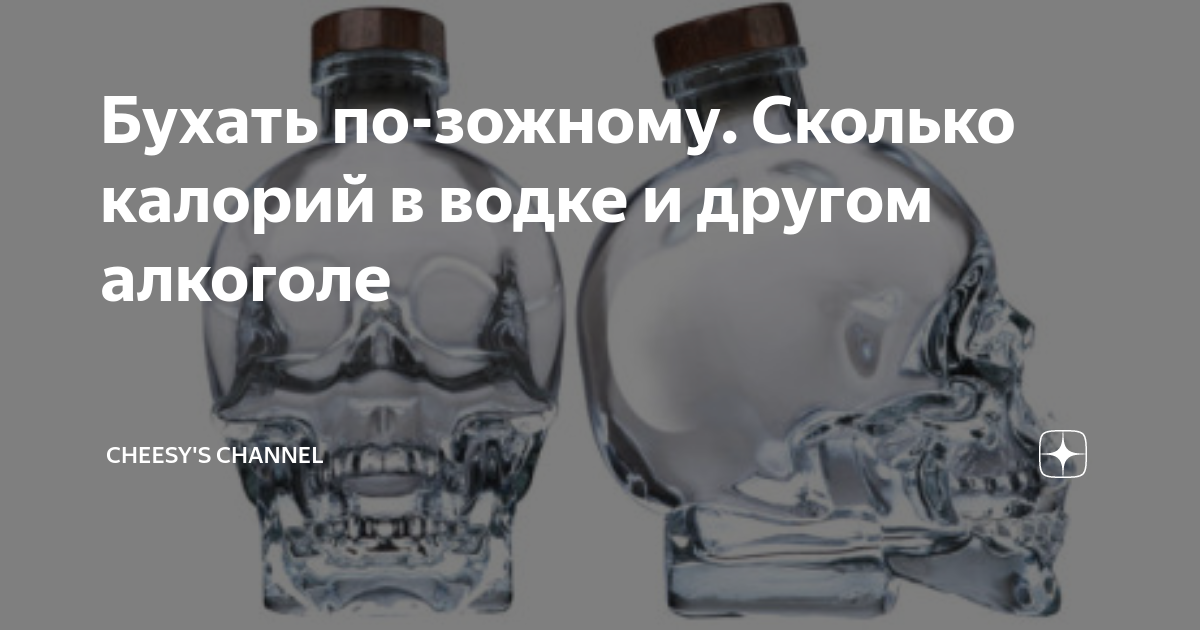Сколько калорий в водке - калорийность спиртных напитков