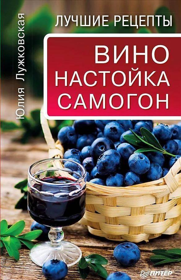Читать книгу вино, наливки, настойки и самогон в домашних условиях татьяны лагутиной : онлайн чтение - страница 7