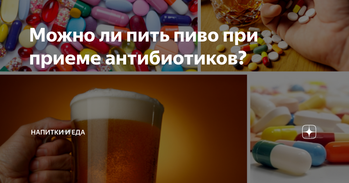 Можно ли пить безалкогольное пиво при приеме антибиотиков ⛳️ алко профи