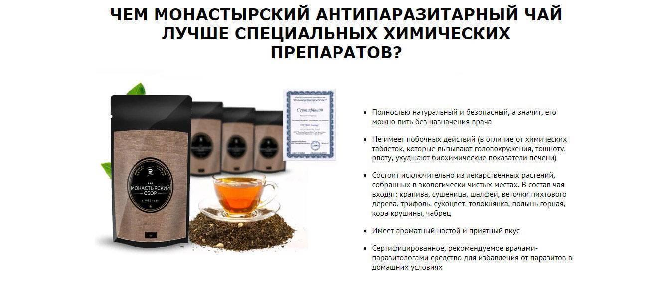 Монастырский чай правда или развод
