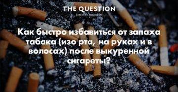 Как убрать запах сигарет изо рта: лучшие способы перебить аромат