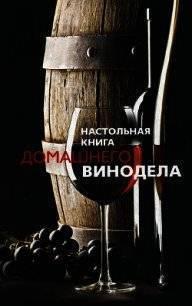 """Текст книги """"Самогон и другие спиртные напитки домашнего приготовления"""""""