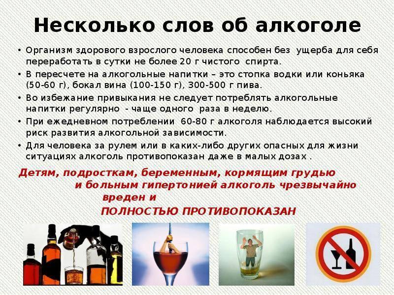 Вреден ли алкоголь в малых дозах