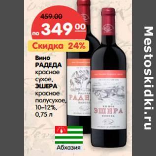Вино радеда - сухое красное абхазское вино | beauty-line14a.ru