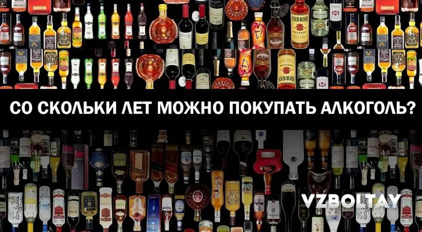 Минимальный возраст для приобретения алкогольных напитков в странах мира -  биографии и справки - тасс