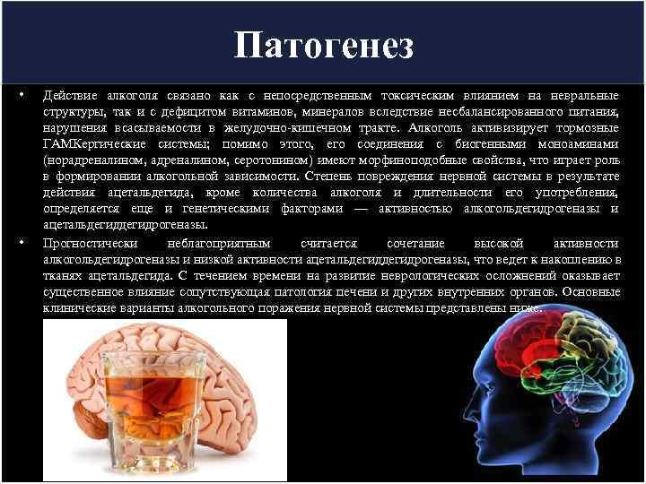 Алкоголь замедляет ваш метаболизм?