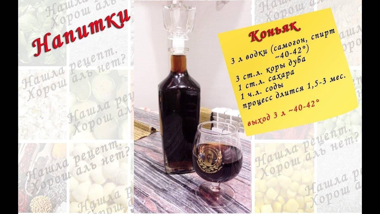 Коньяк из водки в домашних условиях: рецепты приготовления самому