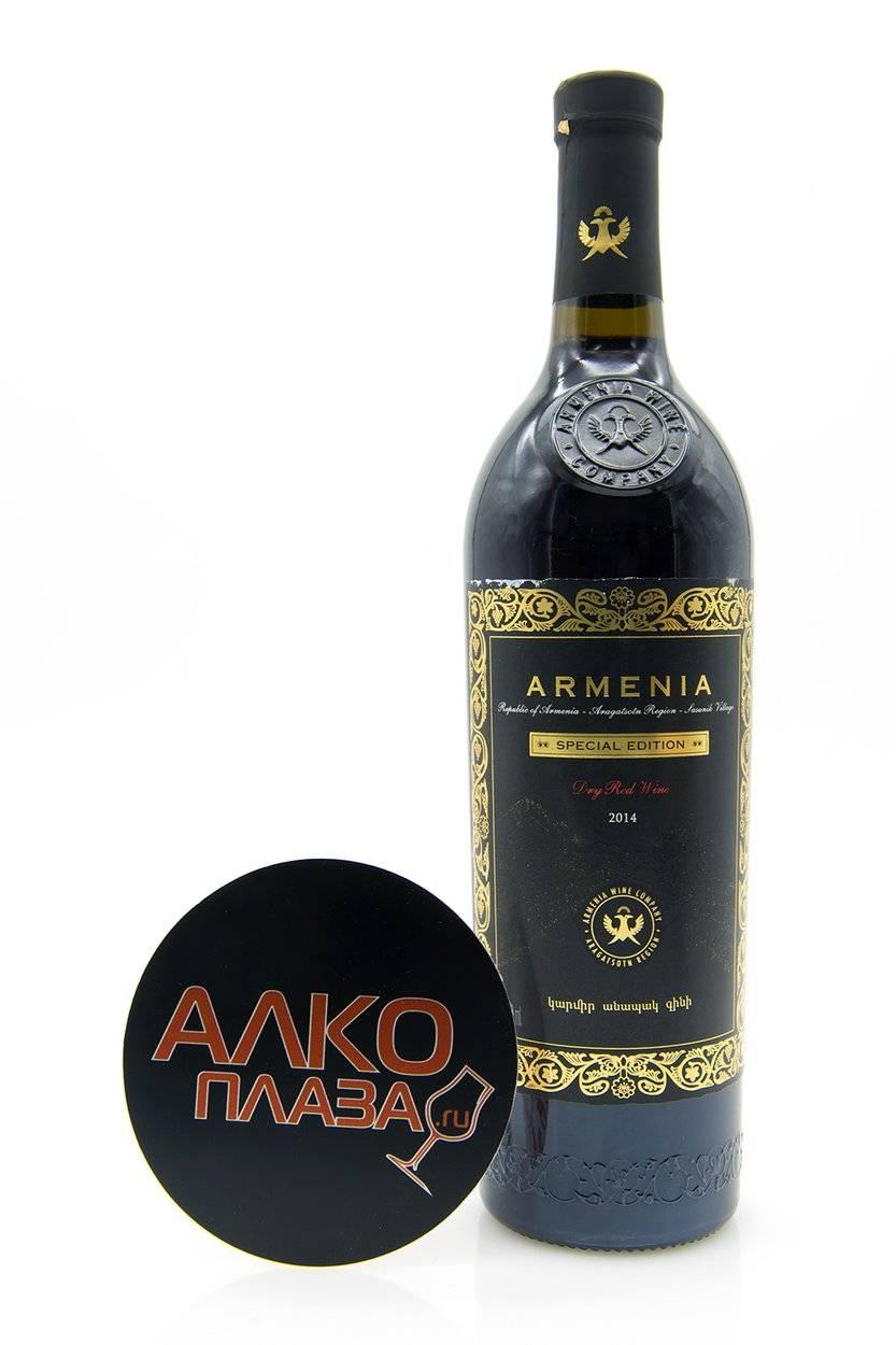 Вина армении — классика качества