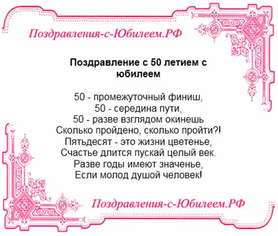 Тосты на юбилей: общие, мужчине, женщине, 50, 55, 60 лет