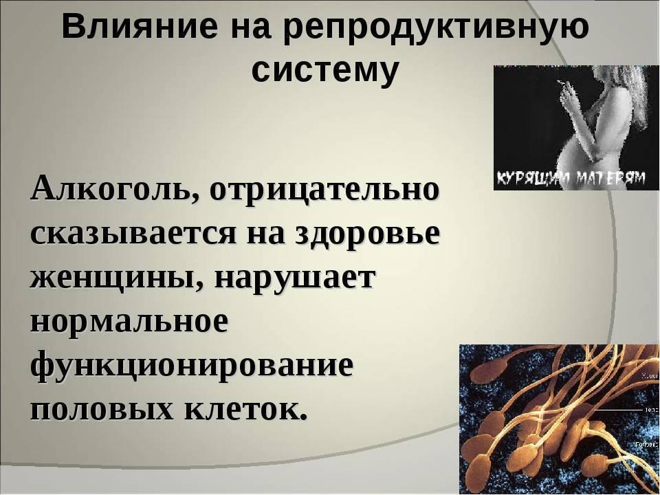 Влияние алкоголя на женский организм и здоровье | fr-dc.ru