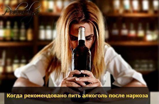 Перед операцией нельзя пить алкоголь за сколько