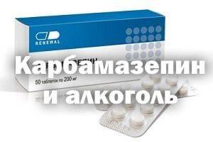 Инструкция по применению препарата карбамазепин