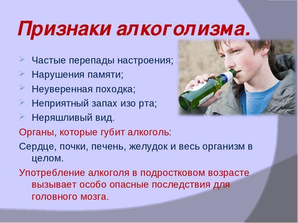 Алкоголизм у мужчин — признаки, причины и последствия