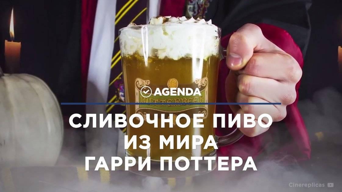 Алкогольный и безалкогольный рецепты сливочного пива