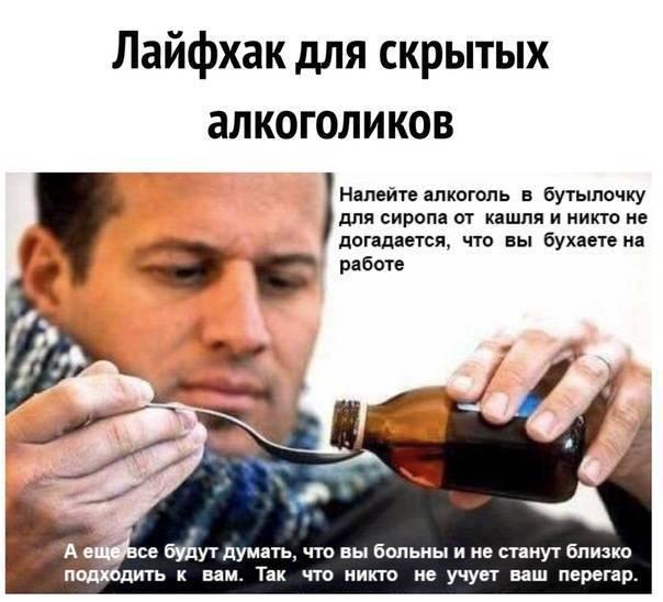 Скрытый алкоголизм дом диагностики