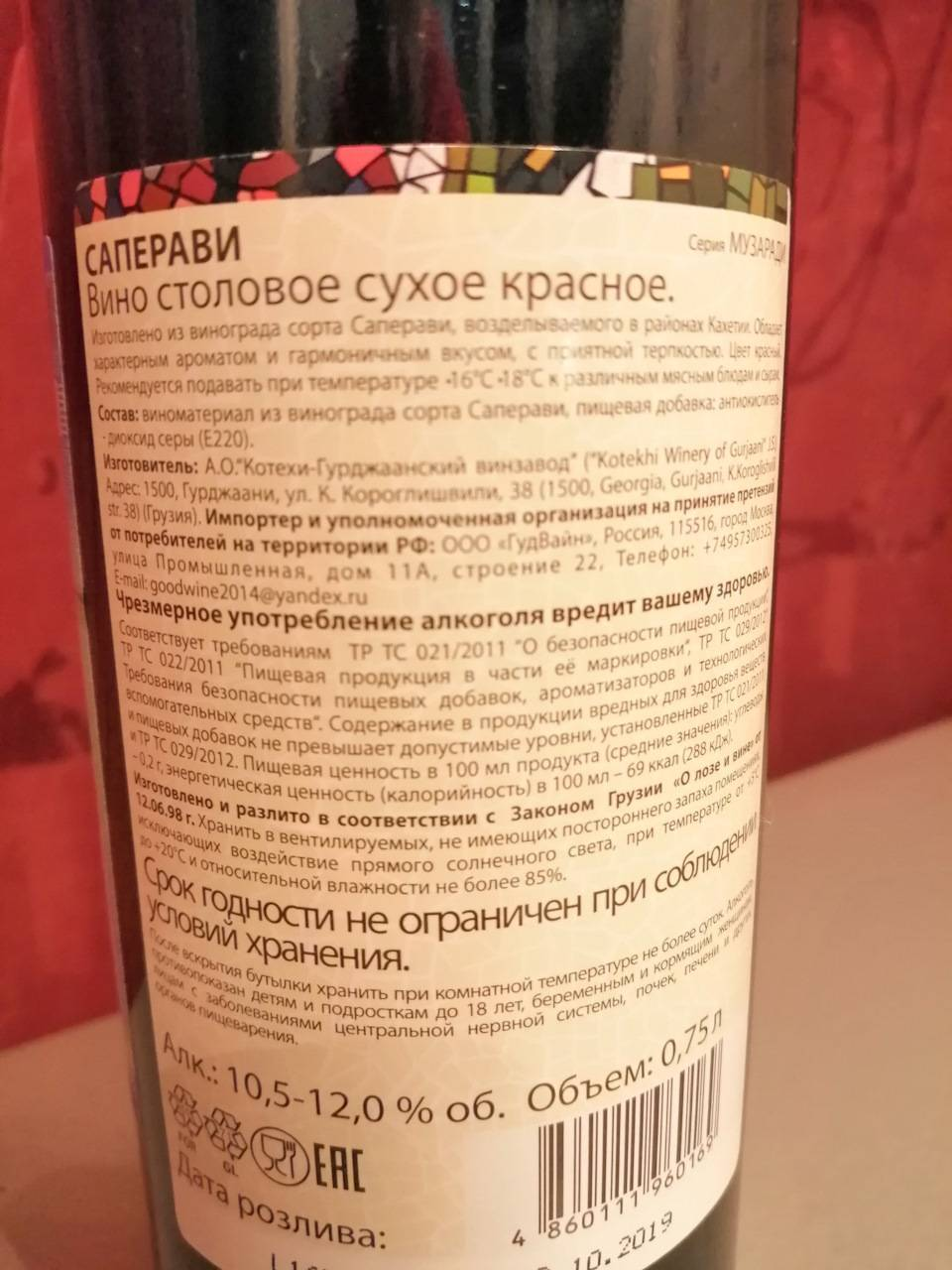 Калорийность красного вина и других видов алкоголя