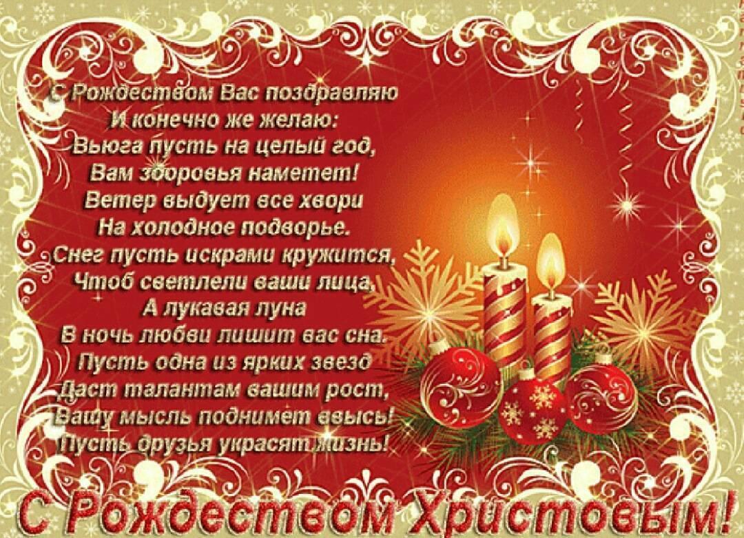 С рождеством христовым – необычные поздравления с рождеством в прозе, стихи и открытки на рождество 2019