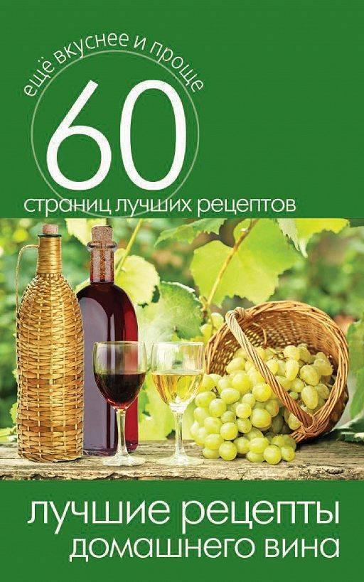 Как сделать домашнее белое вино из винограда
