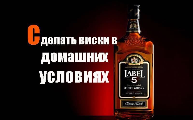 Правильный рецепт домашнего виски