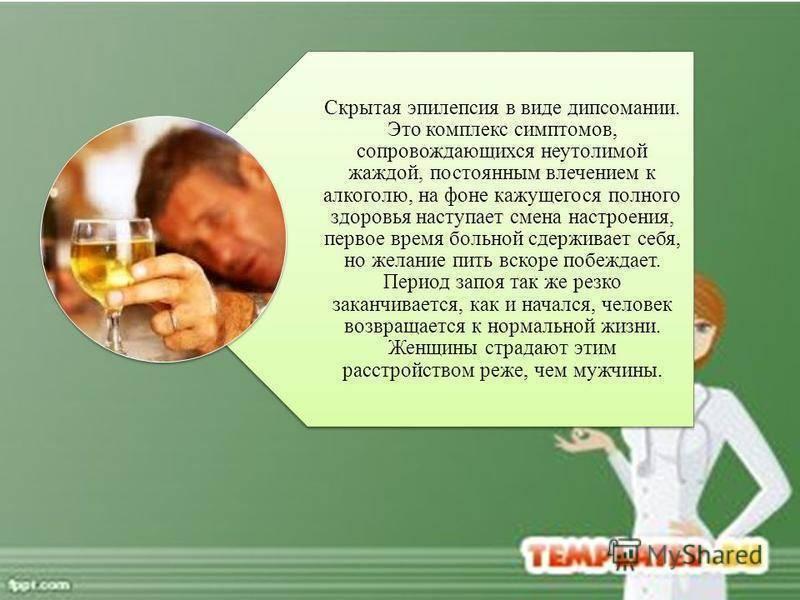 Судороги после алкоголя: эффективное лечение