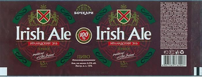 Ирландский эль и его особенности
