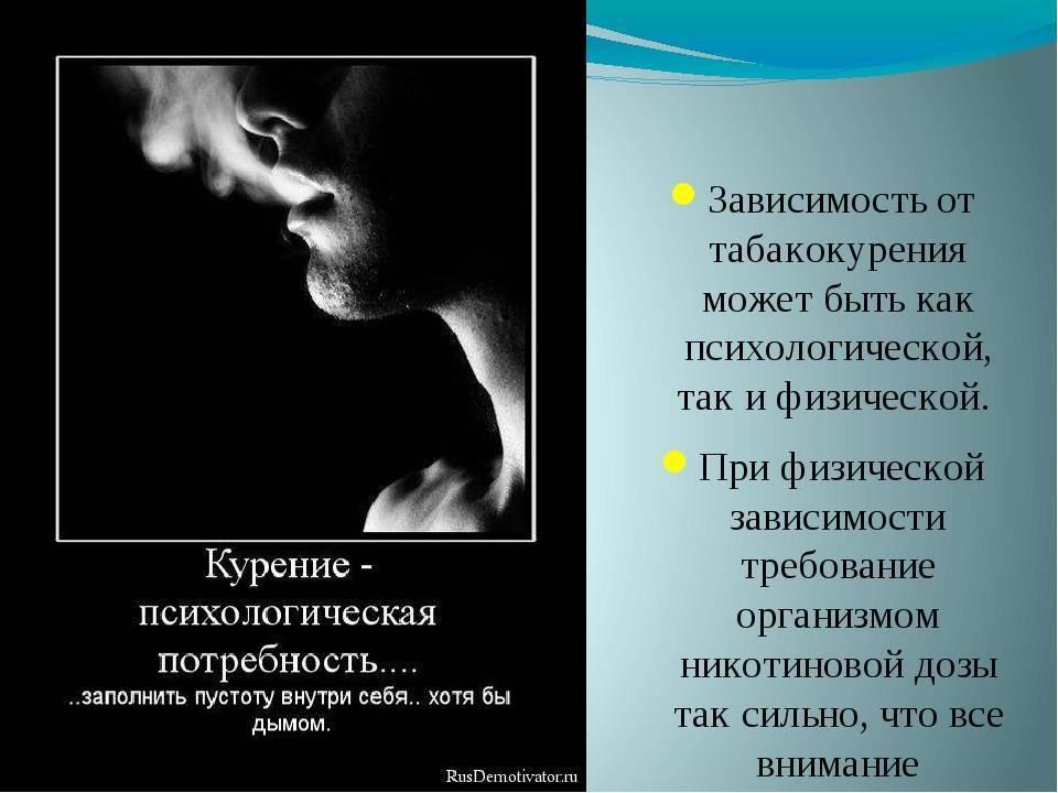 Курение и психика: Как влияет? Психические растройства, Лечение