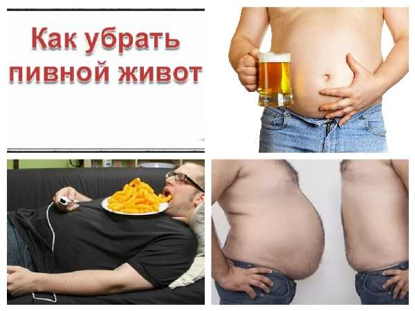 Почему от пива растет живот - растет ли от пива у мужчин