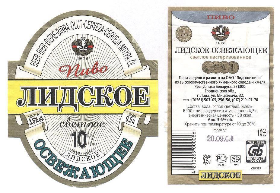 Лидское пиво — википедия переиздание // wiki 2