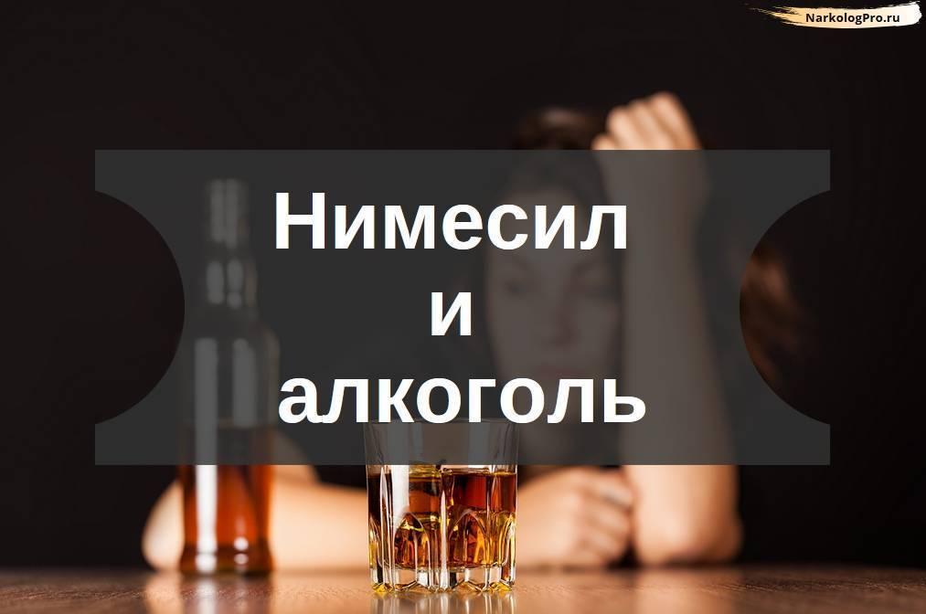 Через сколько после обезболивающего можно пить алкоголь - нет алкоголю!