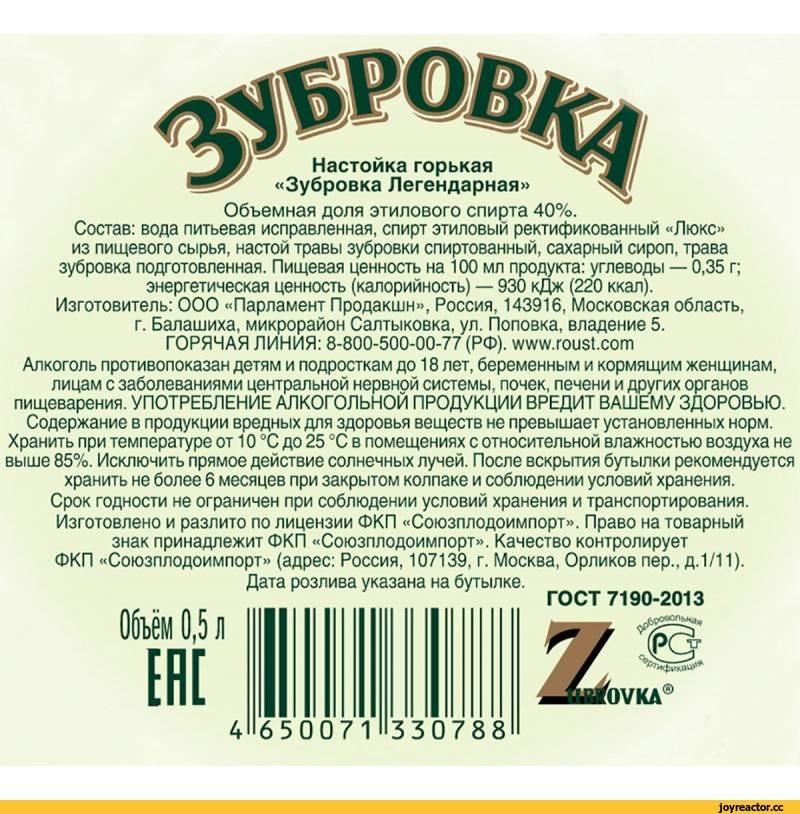 Рецепт приготовления настойки зубровка на самогоне — белорусская замена абсенту
