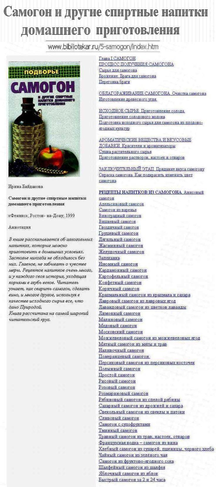Читать книгу самогон и другие спиртные напитки домашнего приготовления ирины байдаковой : онлайн чтение - страница 17