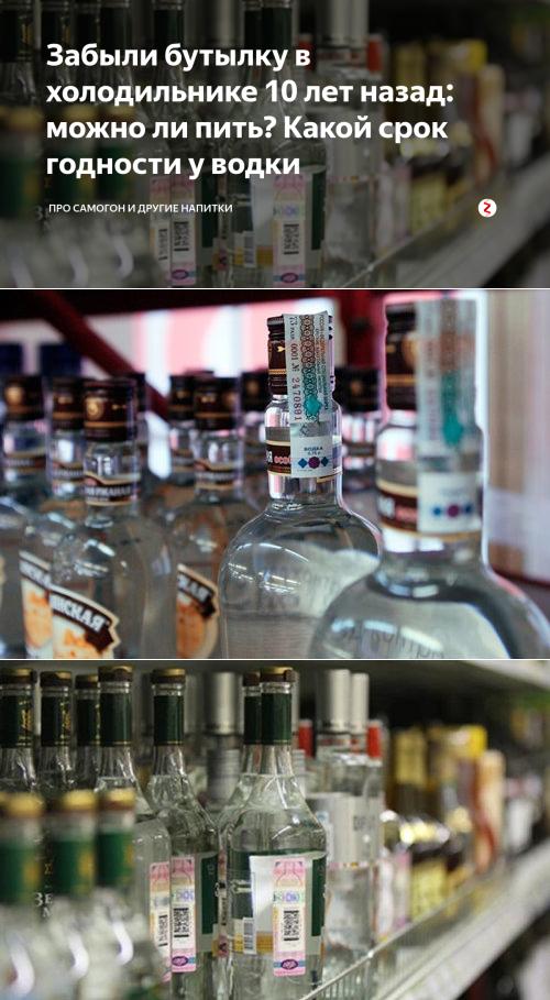 Срок годности алкогольной продукции