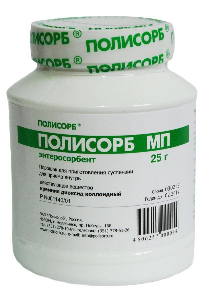 Сорбенты для очистки кишечника: обзор наиболее эффективных