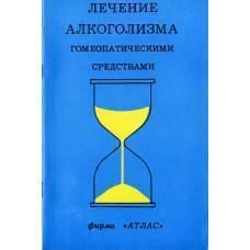 Капли против алкоголизма, их применение и эффективность