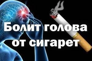 Головокружение после отказа от курения