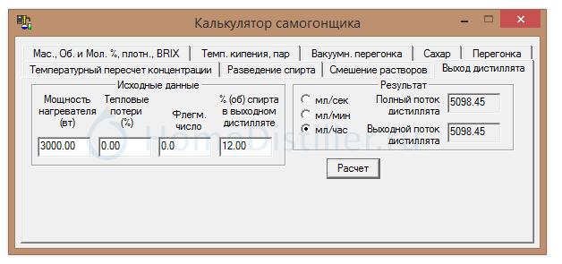 Бесплатный онлайн калькулятор самогонщика